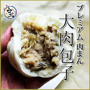 台北手作り プレミアム・大肉まん 冷凍パック @100g×2個入り 大肉包子 にくまん