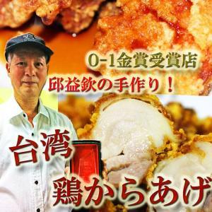 【生冷凍タイプ】邱益欽の手作り 鶏から揚げ&特製香りソース付き(8コ入り真空パック生冷凍)|taipei