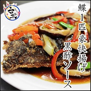 お家では作れない お魚1匹丸ごと カレイ1匹豪快揚げ 黒酢ソース|taipei