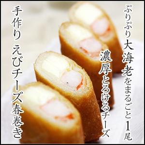 えびチーズ春巻き(簡易包装 生冷凍 4本入り)|taipei
