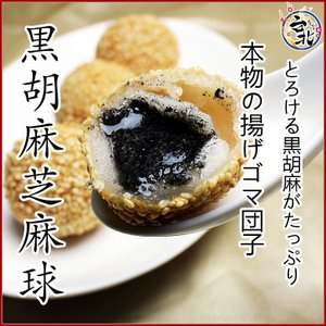 黒胡麻芝麻球 くろごま揚げ胡麻団子(生冷凍40g×6個)ゴマダンゴ|taipei