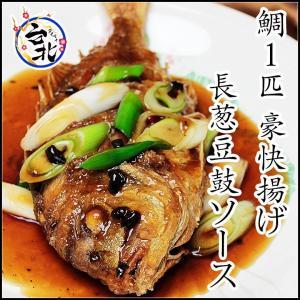 お家では作れない お魚1匹丸ごと料理 鯛1匹丸ごと豪快揚げ 長葱トウチー味噌ソース|taipei