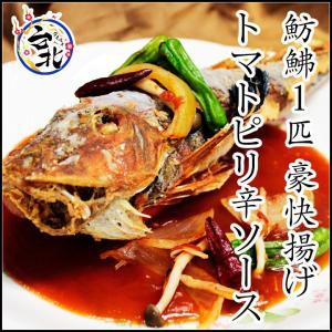 お家では作れない お魚1匹丸ごと料理ホウボウ1匹丸ごと豪快揚げ トマトピリ辛ソース|taipei