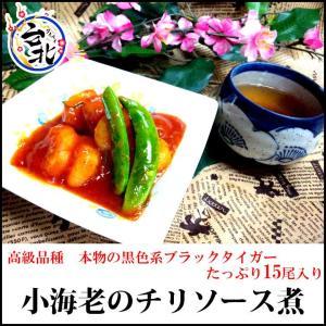 小えびのチリソース煮(15尾入り約300g)|taipei