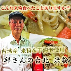 邱益欽の手作り 台北米粉(ビーフン炒め)(真空冷凍パック300g)|taipei