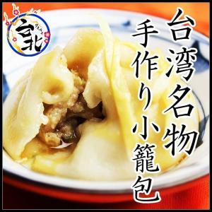 送料無料 本場台湾手作り小籠包  もちもち薄皮にあふれる肉汁  2セット以上ご購入で下記料理サービス...