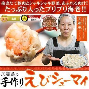 送料込み 金賞受賞!プリプリ海老焼売セット(生冷凍12個入り 簡易包装)|taipei