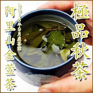 2016年9月産 極品秋茶 阿里山金萱茶・ギフト箱入り送料無料(茶葉150g入り 常温商品のため冷凍商品との同梱不可)|taipei