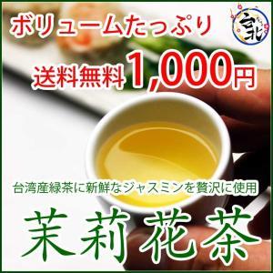 【送料無料】たっぷり15リットル分!ジャスミン茶(メール便発送)(ティーパック@5g×15個入り)1,000円ポッキリ|taipei