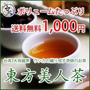 【送料無料】たっぷり15リットル分!東方美人茶(メール便発送)(ティーパック@5g×15個入り)1,000円ポッキリ|taipei