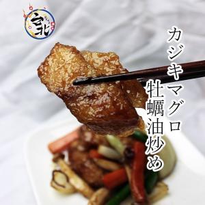 カジキマグロ牡蠣油炒め(真空冷凍パック 120g)|taipei