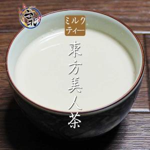台湾産東方美人茶という茶葉を牛乳100%で作った ほんのり甘い ミルクティーです  真空冷凍パック ...