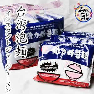台湾泡麺 維力炸醤麺(常温 90g×5袋)ジャージャー麺 インスタントラーメン 台湾ラーメン|taipei