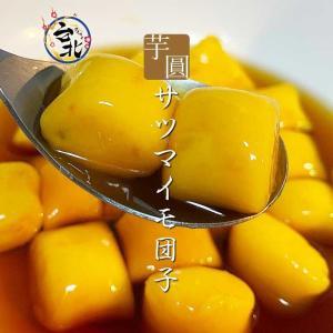 さつまいもを蒸してから細かく潰し キャッサバ芋の粉と混ぜた 台湾伝統のサツマイモ団子です  台湾では...