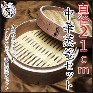 直径21cm プレミアム中華蒸篭2点セット(蓋1個、身1個)(冷凍商品との同梱OK)|taipei