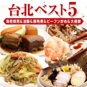 【送料無料】手作り台湾家庭料理台北人気ベスト5セット (海老焼売、油飯、豚角煮、米粉、大根餅(3個))|taipei