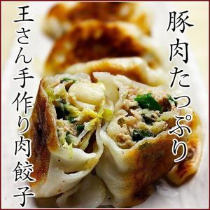 送料無料手作り肉餃子24個セット(簡易包装)|taipei
