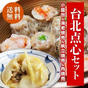送料無料台北点心4種個セット(小籠包6個 海老焼売6個、帆立焼売6個、肉焼売6個)|taipei