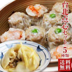 送料込み 台北点心5種個セット(蒸海老餃子8個 小籠包6個 海老焼売6個、帆立焼売6個、肉焼売6個)|taipei