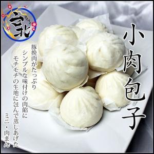 ミニ肉まん(冷凍パック@35g×12個)小肉包子