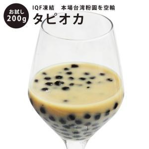 約10食分! タピオカお試し送料無料セット 冷凍ブラックタピオカ【台湾粉圓 】冷凍200g