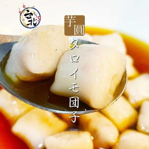 台湾産の芋 タロイモを蒸してから細かく潰し キャッサバ芋の粉と混ぜた 台湾伝統のタロイモ団子です  ...