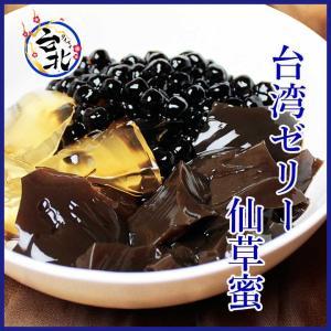 台湾スイーツ 仙草ゼリー  仙草とは?? その昔 仙人が食べていた草と言われ 栄養があり体にいいと評...