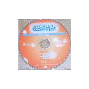 DVD/初歩からの太極拳|taiqi