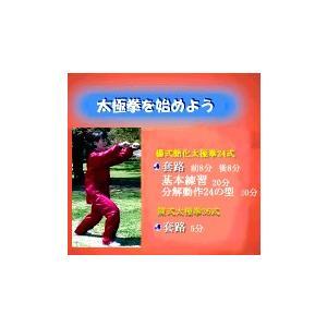 DVD/太極拳を始めよう|taiqi