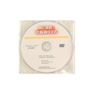 DVD/剣に挑戦!|taiqi