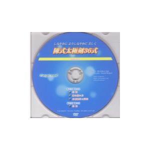 DVD/しなやかによりしなやかに美しく 陳式太極剣36式|taiqi