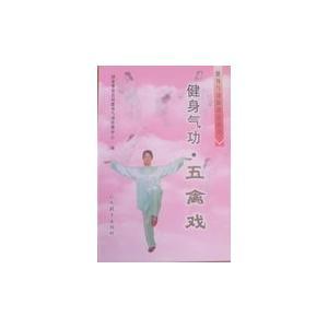 健身気功五禽戯|taiqi