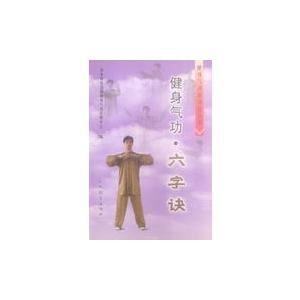 健身気功六字訣|taiqi