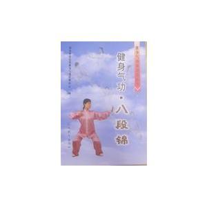 健身気功八段錦|taiqi