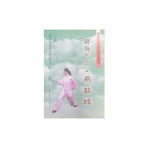 健身気功易筋経|taiqi