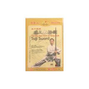 五十四式太極剣(DVD)|taiqi