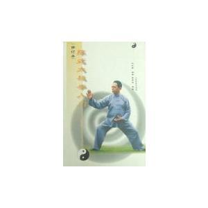 陳式太極拳入門 馮 志強(本)|taiqi