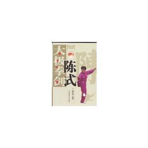 陳式太極拳36式、陳式太極拳剣(本)|taiqi