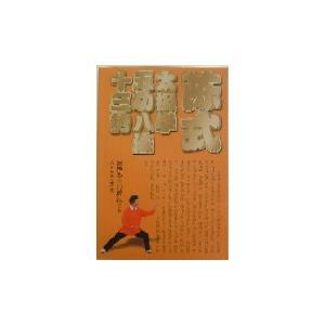 陳式太極拳五功八法十三勢(本)|taiqi