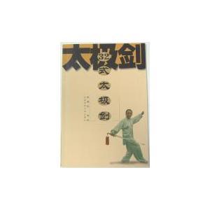 32式太極剣|taiqi