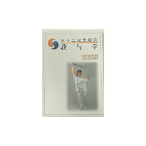 三十二式太極剣 教&学|taiqi