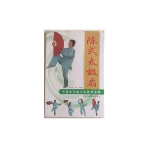 陳式太極扇(本)|taiqi