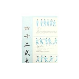 42式太極拳挂図二枚組(本)|taiqi