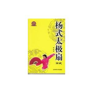 楊式太極扇36式|taiqi
