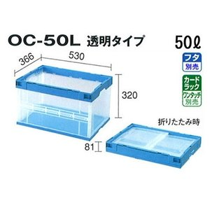 セキスイ 折りたたみ コンテナ ボックス 業務用 OC-50L 透明 [100個入] 外寸 530×366×320 有効内寸 492×333×H302|tairaml