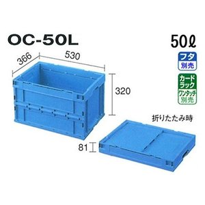 セキスイ 折りたたみ コンテナ ボックス 業務用 OC-50L [5個入] 本体のみ(フタ別売り) 外寸530×366×320 有効内寸492×333×302|tairaml