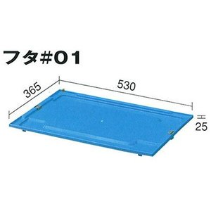 セキスイ 折りたたみコンテナ 専用 オプション フタ フタ#01 OCF01|tairaml