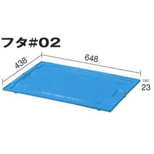 セキスイ 折りたたみコンテナ 専用 オプション フタ フタ#02 OCF02|tairaml
