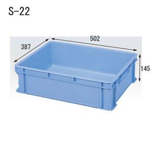 プラスチックコンテナ:セキスイ:S-22[5個入]:CS22:外寸502×387×145:有効内寸460×345×127|tairaml