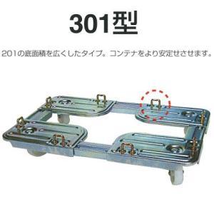 コンテナ用台車・ドーリー台車:ルート工業 ルートボーイ:安定性をアップした300kg:ナイロンキャスター:301-01 tairaml